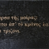 Kostas Mountzouris - Haiku of Basho (110x55x2)